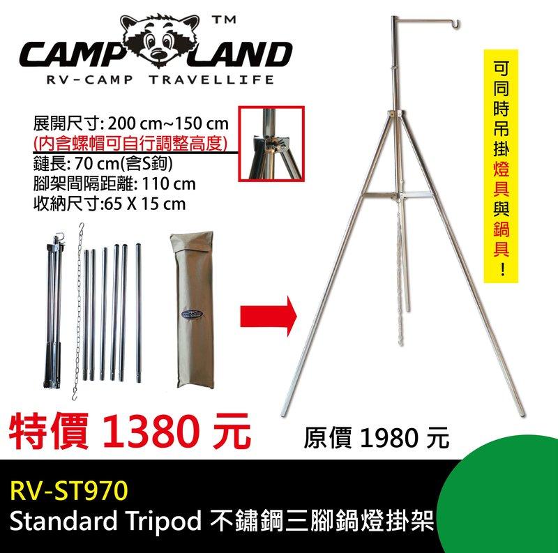 【露營趣】中和 CAMPLAND RV-ST970 不鏽鋼三腳鍋燈掛架 三腳架 營燈架 吊鍋架 炊事架 露營燈架