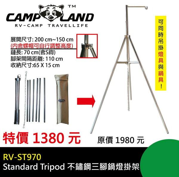 露營趣:【露營趣】中和CAMPLANDRV-ST970不鏽鋼三腳鍋燈掛架三腳架營燈架吊鍋架炊事架露營燈架