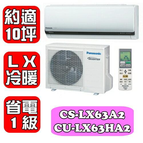 滿額最高折$1000★國際牌《約適10坪》LX系列變頻冷暖分離式冷氣【CS-LX63A2/CU-LX63HA2】