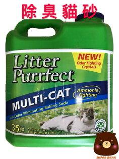 貓砂Litterpurrfect小蘇打粉除臭貓砂15.9公斤綠桶好事多貓砂限宅配