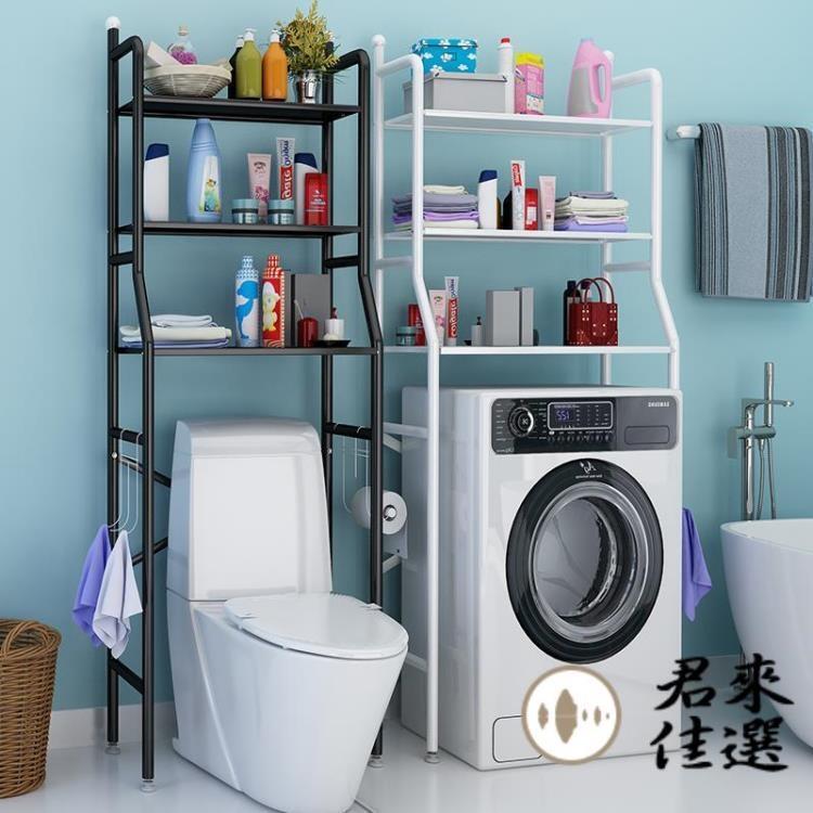 聖誕鉅惠▶洗衣機置物架免打孔馬桶置物架落地臉盆收納