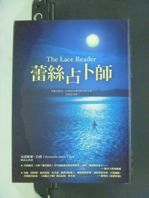 【書寶二手書T3/一般小說_JDO】蕾絲占卜師 The Lace Reader_布諾妮雅.貝莉