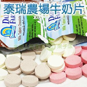 *即期促銷價* 泰國進口 泰瑞農場牛奶片 [TA034] - 限時優惠好康折扣