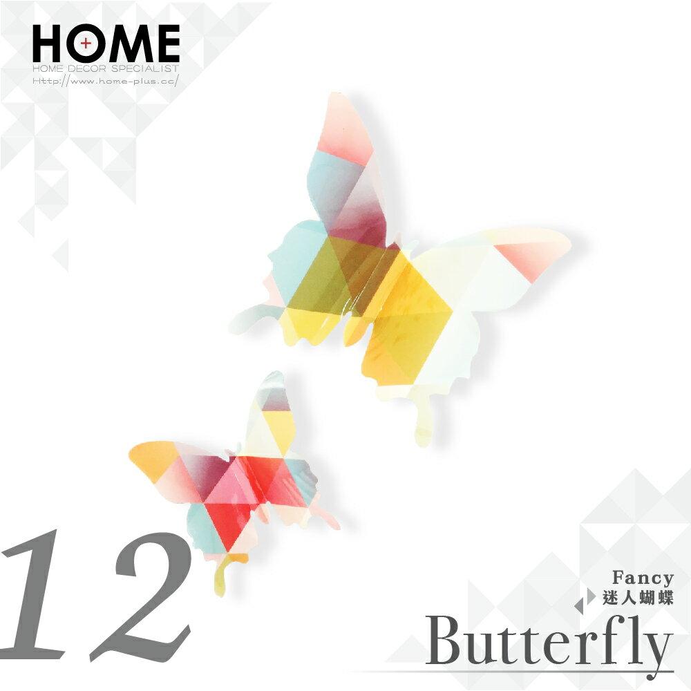 HOME 3D藝術蝴蝶 幾何抽象 12入 室內 婚禮 展覽 布置  小物 雜貨 家居 裝潢