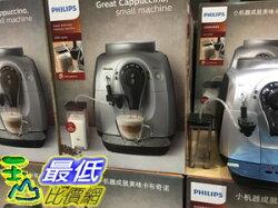[COSCO代購] C118503 PHILIPS AUTO ESPRESSO MACHINE HD8652 PHILIPS 全自動義式咖啡機