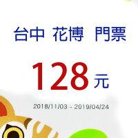 樂天售票-【台中花博 - 出清 - 128元】2018 臺中花卉博覽會 (原價350元)-寶貝票券