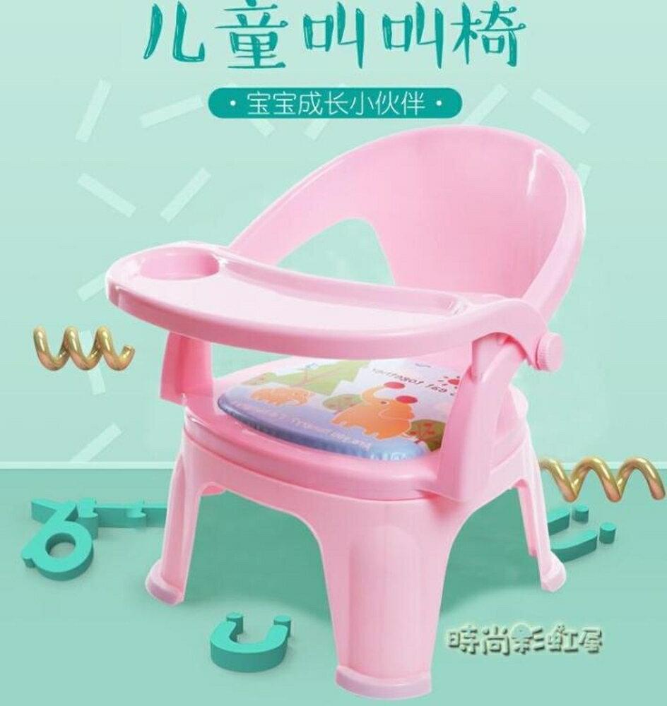 兒童餐椅叫叫椅帶餐盤寶寶吃飯桌兒童椅子餐桌靠背寶寶小凳子塑料MBS「時尚彩虹屋」 0