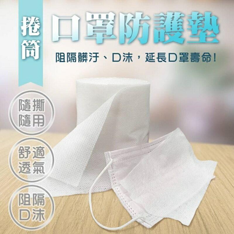 台灣製 口罩防護墊斷點撕拉款(100片入)MIT285-1