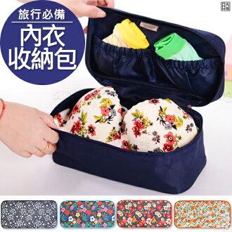 日光城。韓系碎花內衣收納包,內衣收納包旅行收納袋旅行袋貼身衣物收納打包袋貼身衣物包