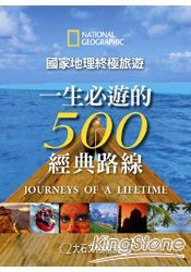 國家地理終極旅遊:一生必遊的500經典路線