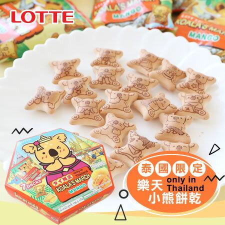 泰國LOTTE樂天小熊餅乾禮盒136.5g泰國限定小熊餅乾小熊餅芒果禮盒餅乾【N102959】