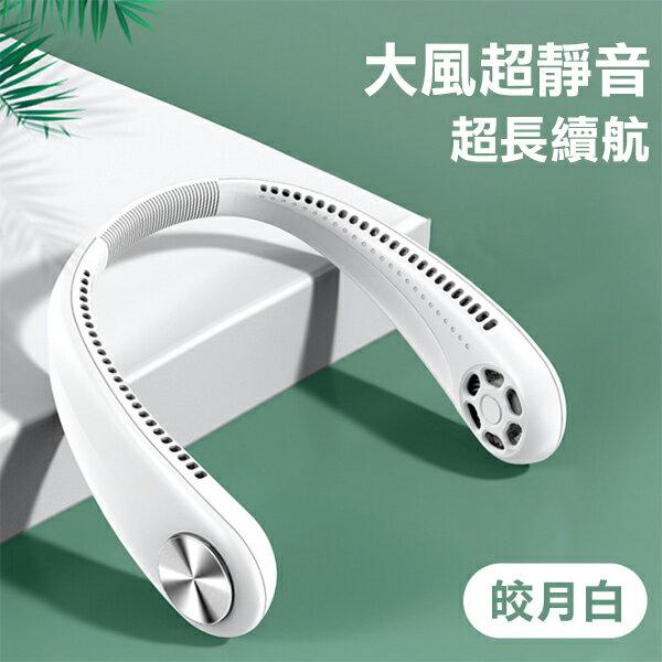 現貨 掛脖子小風扇 學生小型迷妳隨身 便攜式無葉USB 可充電懶人超靜音大風力辦公