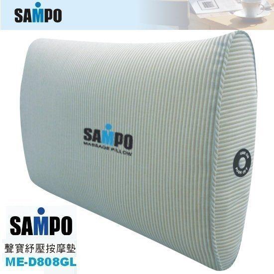 免運費【SAMPO聲寶】聲寶健康舒服按摩枕 ME-D808GL