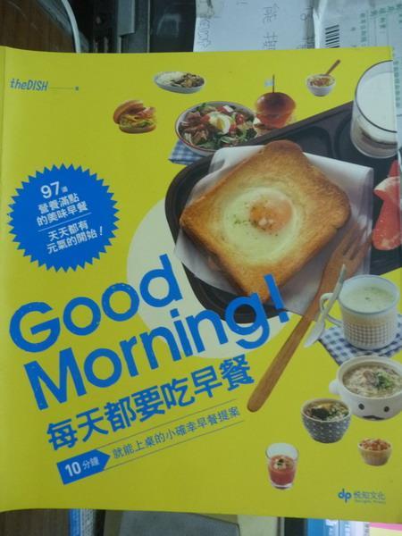 ~書寶 書T3/餐飲_QKD~Good Morning!每天都要吃早餐