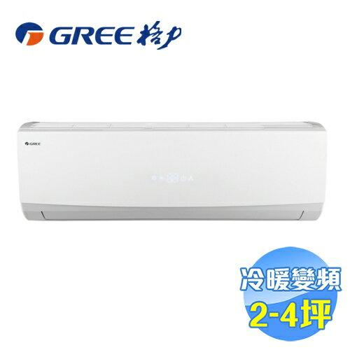 格力 GREE 精品型 冷暖變頻一對一分離式冷氣 GSDP-23HO / GSDP-23HI 【送標準安裝】