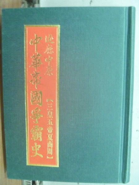 【書寶二手書T5/歷史_JAW】中華帝國爭霸史(3)_三皇五帝夏商周_民84_原價580