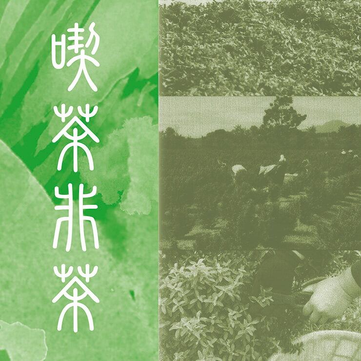 【樂茶鄉】芭樂芯葉茶茶包/臺灣國寶茶。不含咖啡因,來自台東農家,具天然果香,清新淡雅,可數次回沖。茶葉/茶包@養生之道 1