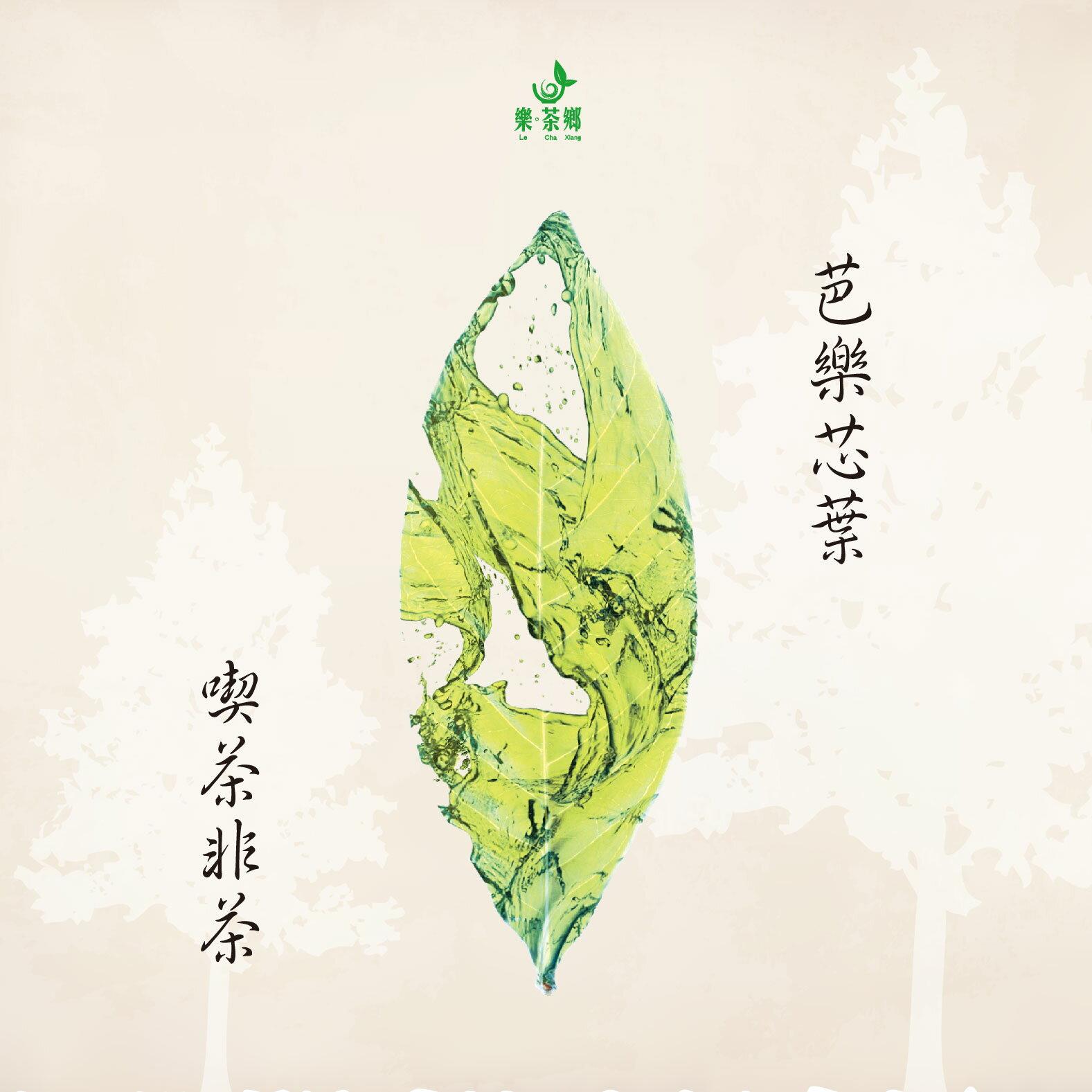 【樂茶鄉】芭樂芯葉茶茶包/臺灣國寶茶。不含咖啡因,來自台東農家,具天然果香,清新淡雅,可數次回沖。茶葉/茶包@養生之道 4