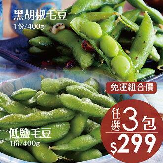 第六味冷凍食品-毛豆400g(3包入)