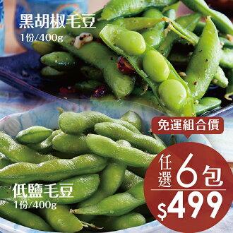 第六味冷凍食品-毛豆400g(6包入)