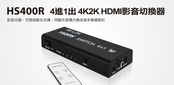 登昌恆HS400R4進1出4K2KHDMI影音切換器【迪特軍】