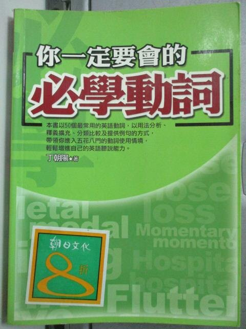 ~書寶 書T4/語言學習_HPX~你一定要會的:必學動詞_丁朝陽