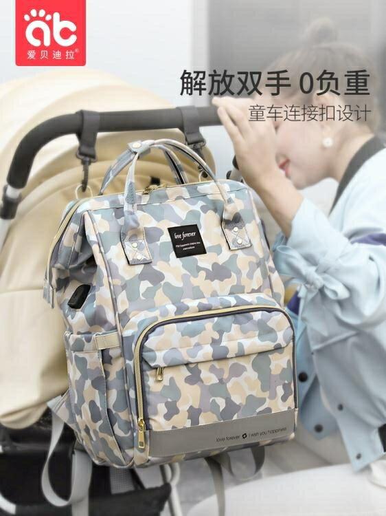 媽咪包媽咪媽媽母嬰外出背包新款時尚手提後背大容量輕便超輕日本