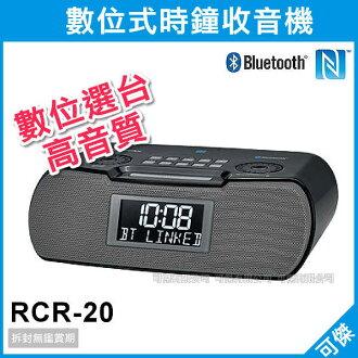 可傑 RCR-20 數位式時鐘收音機 音響 喇叭 LCD顯示螢幕 高音質 支援藍芽/NFC 時鐘.鬧鈴功能 公司貨