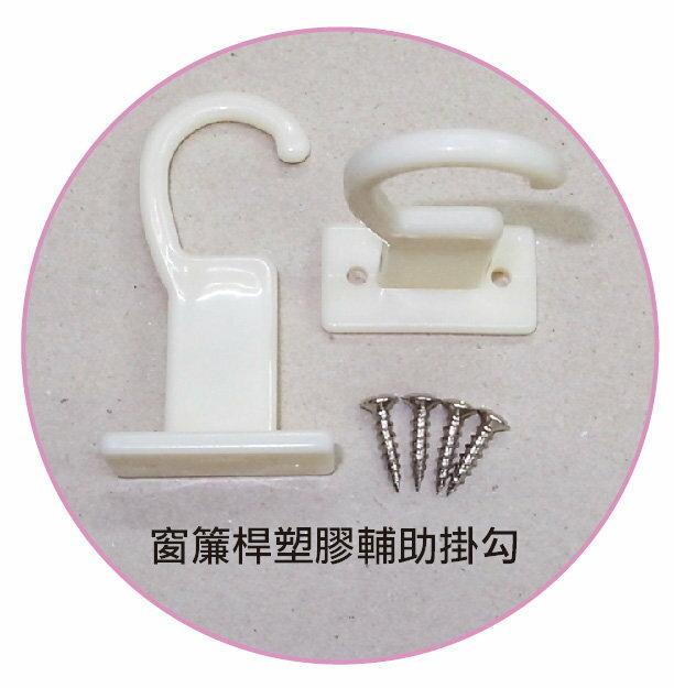 +窗簾桿專用輔助器 (塑膠製 一組2入)+