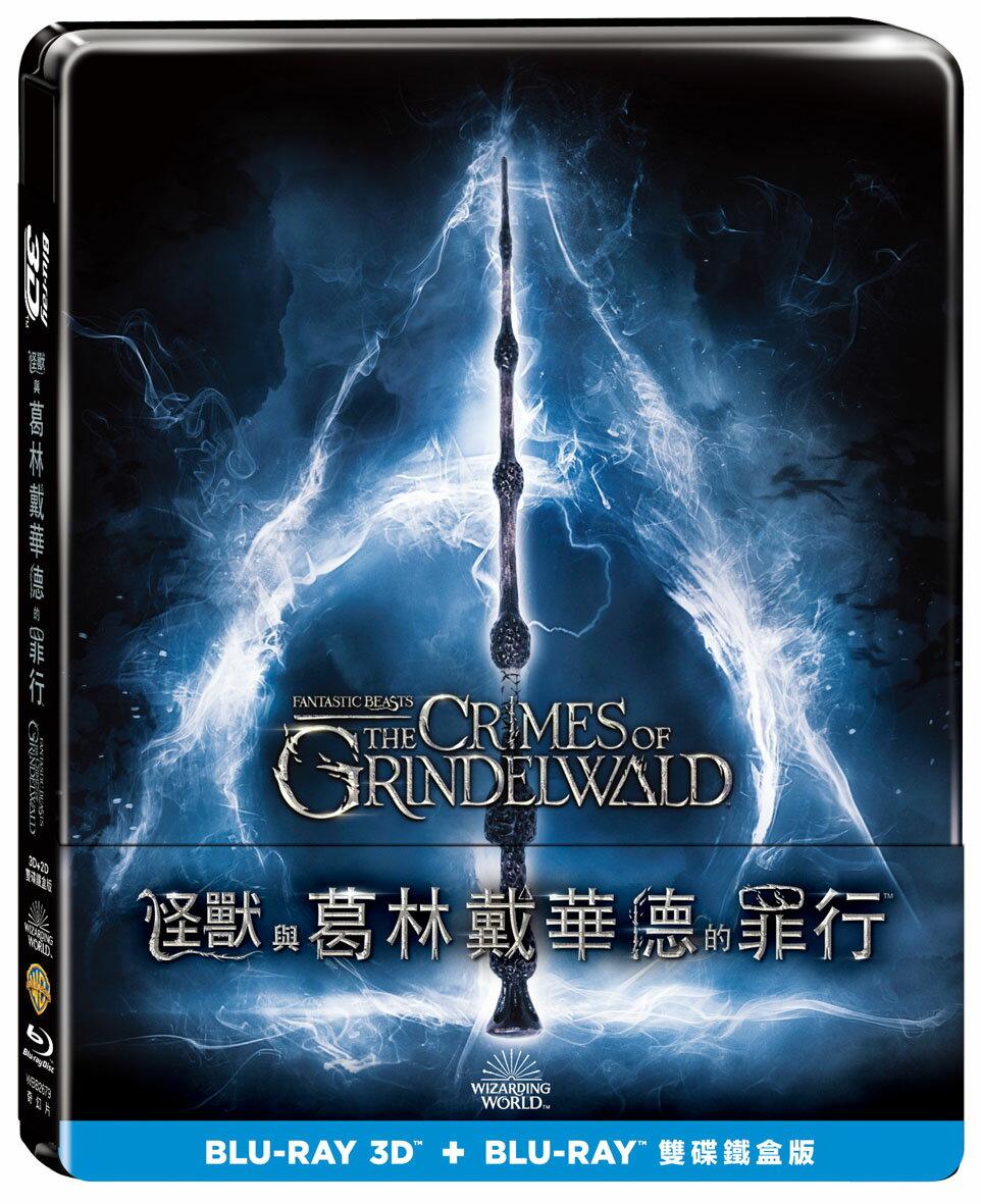 怪獸與葛林戴華德的罪行 3D+2D 雙碟鐵盒版 BD-P1WBB2679