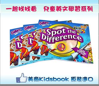[熊校長]親子桌遊 英文 童書 找一找 Spot The Difference 遊戲童書 美商Kidsbooks