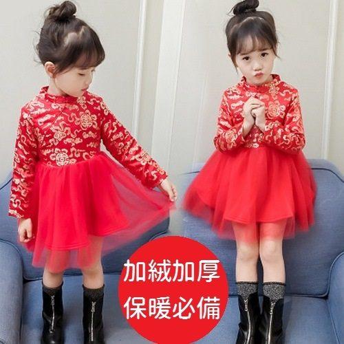新年加絨旗袍連身裙 過年女童洋裝 小公主禮服 童裝  MS90002 好娃娃 - 限時優惠好康折扣