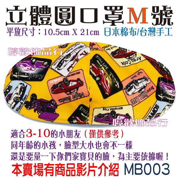 婷歡飾品行:立體圓口罩M號兒童口罩車車A