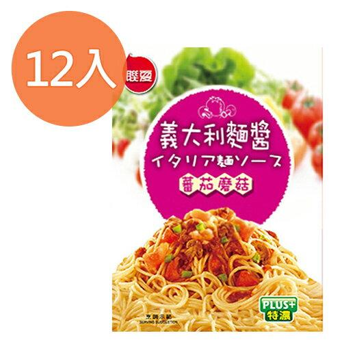 聯夏 義大利肉醬-蕃茄蘑菇 120g (12入)/盒