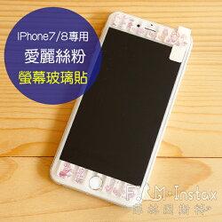 菲林因斯特《 愛麗絲 粉紅 4.7吋 保護貼 》蘋果 iPhone 7 / 7S / 8 Disney 迪士尼 Alice in Wonderland 愛麗絲夢遊仙境 9H鋼化膜 疏油疏水