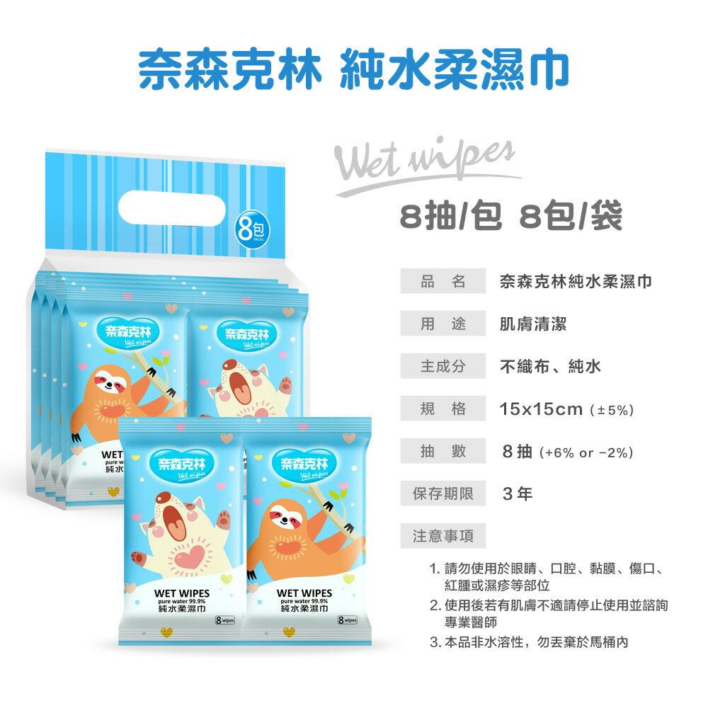 奈森克林純水柔濕巾8抽8包組動物版濕紙巾超取最24組