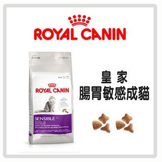 【力奇】Royal Canin 法國皇家 腸胃敏感成貓 S33 2kg-510元>可超取(A012D01)
