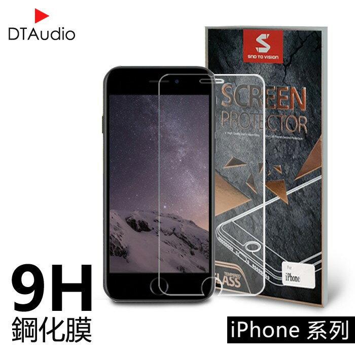 iPhone 9H鋼化玻璃保護貼 蘋果 i6/i6S/i7/i8 Plus X Xs Max XR 鋼化貼膜 - DTAudio