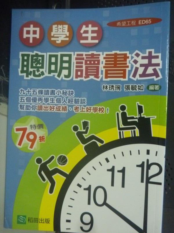 【書寶二手書T5/進修考試_JBN】中學生聰明讀書法_林琇琬、張毓如