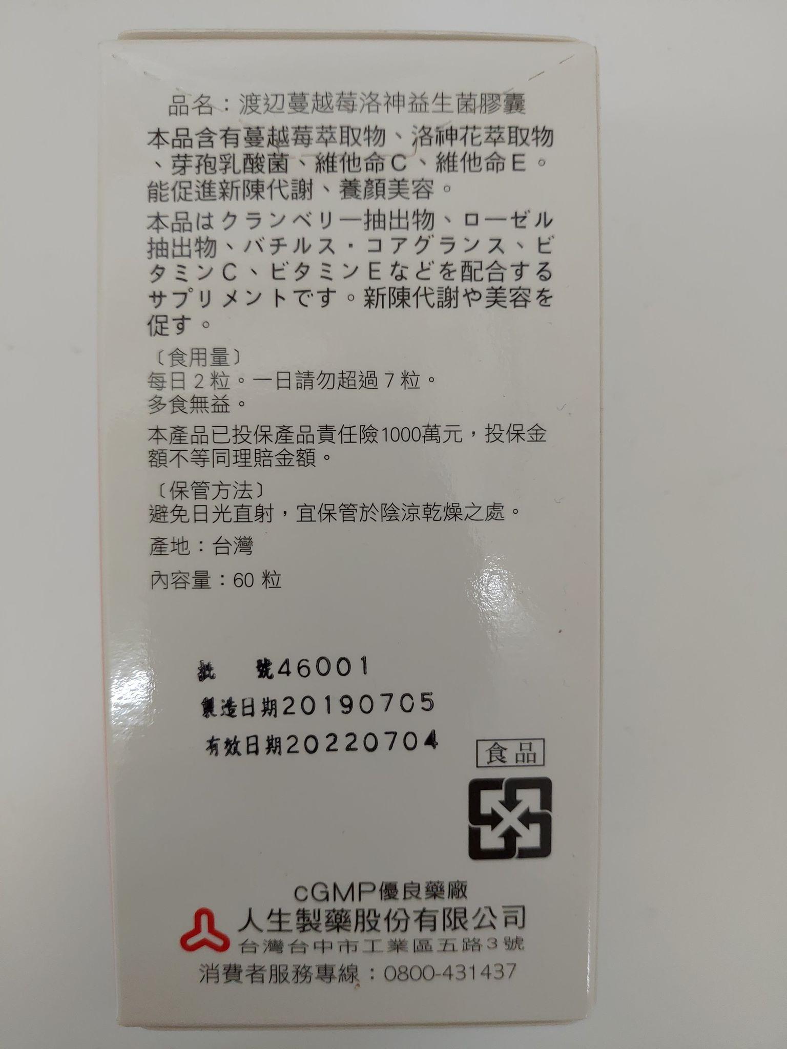 【憨吉小舖】渡邊蔓越莓洛神益生菌膠囊 60粒/罐