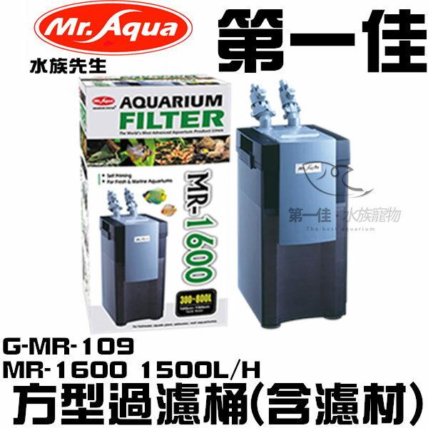 [第一佳水族寵物]台灣MR.AQUA水族先生【G-MR-109方形過濾桶MR-16001500LH】兩年保固免運