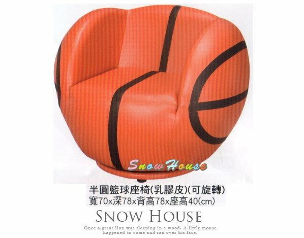 ╭☆雪之屋居家生活館☆╯AA506-05 半圓籃球座椅/沙發椅/躺椅/休閒椅/造型椅/可旋轉