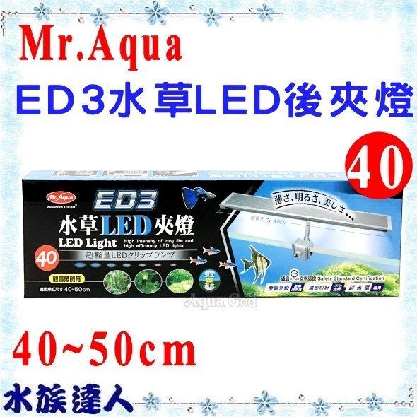 【水族達人】水族先生Mr.Aqua《ED3 水草LED後夾燈 40 MR-834》12725 背夾燈 40~50CM