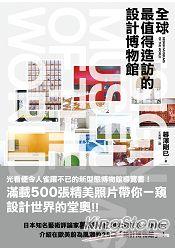 全球最值得造訪的設計博物館