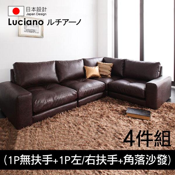【Luciano】日本設計模組式矮型沙發_(角落沙發4件組) - 限時優惠好康折扣
