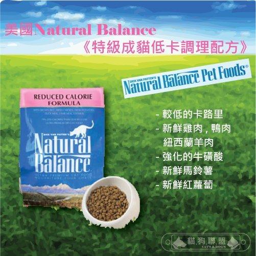 +貓狗樂園+ Natural Balance【NB。特級成老貓低卡調理配方。6磅】1000元