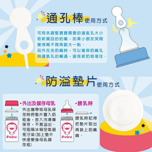 『121婦嬰用品館』PUKU 超厚防滑標準玻璃奶瓶 - 粉140ml 5