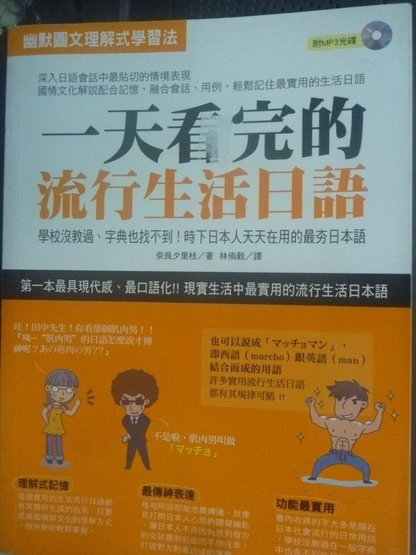 【書寶二手書T7/旅遊_XDQ】一天看完的流行生活日語:學校沒教過_奈良夕里枝_無光碟