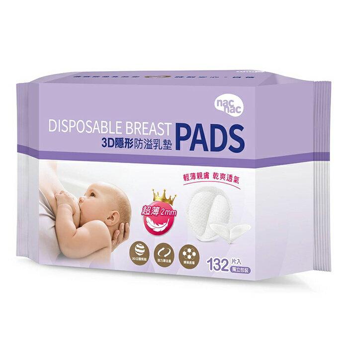 nac nac 3D隱形防溢乳墊 132入 新包裝 超薄乳墊 100149 母乳墊