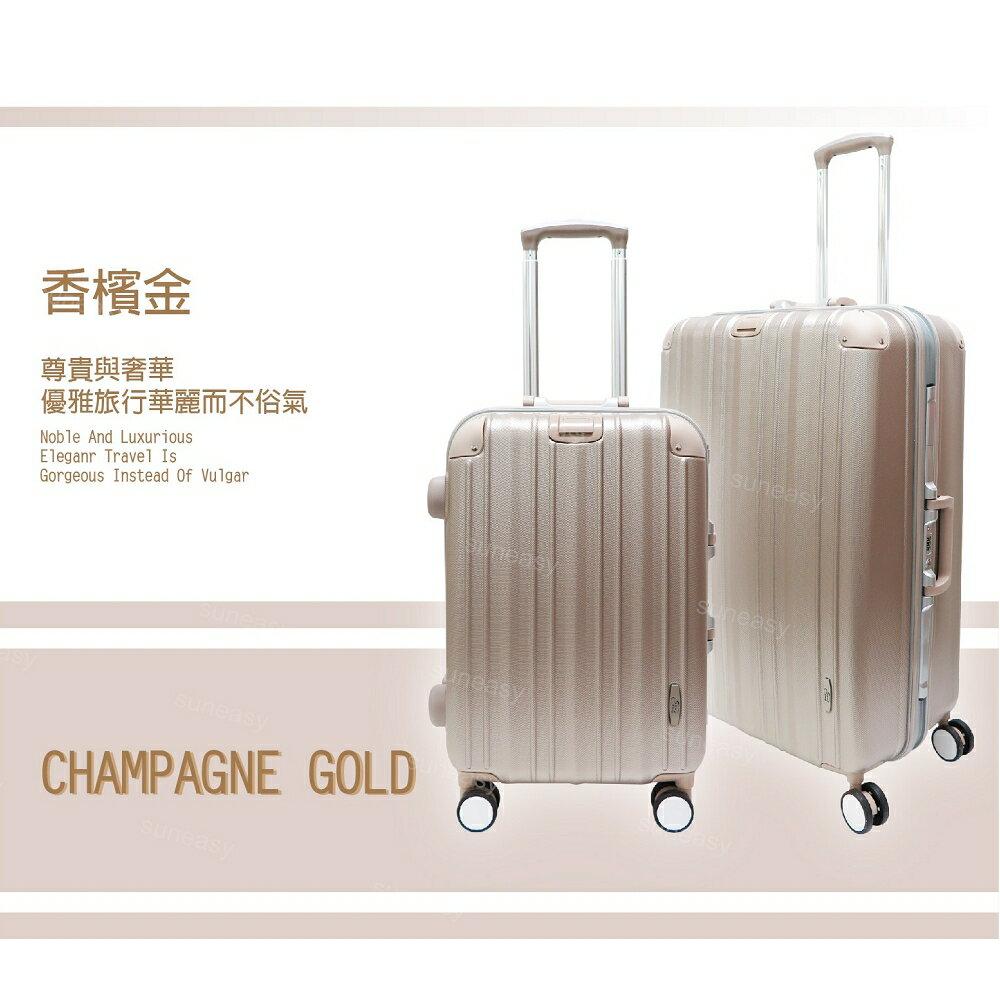 【SunEasy生活館】Suneasy奢華時尚鋁框行李箱20吋〈全新進化版〉/硬殼/海關鎖/鋁拉桿/大白輪